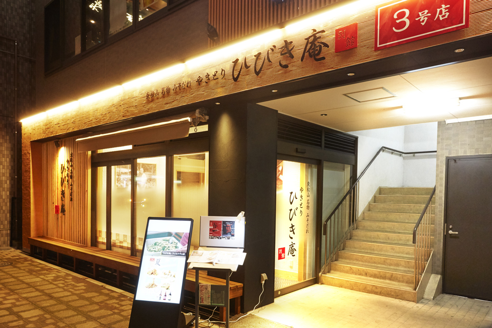 ひびき庵別館 東松山駅前3号店