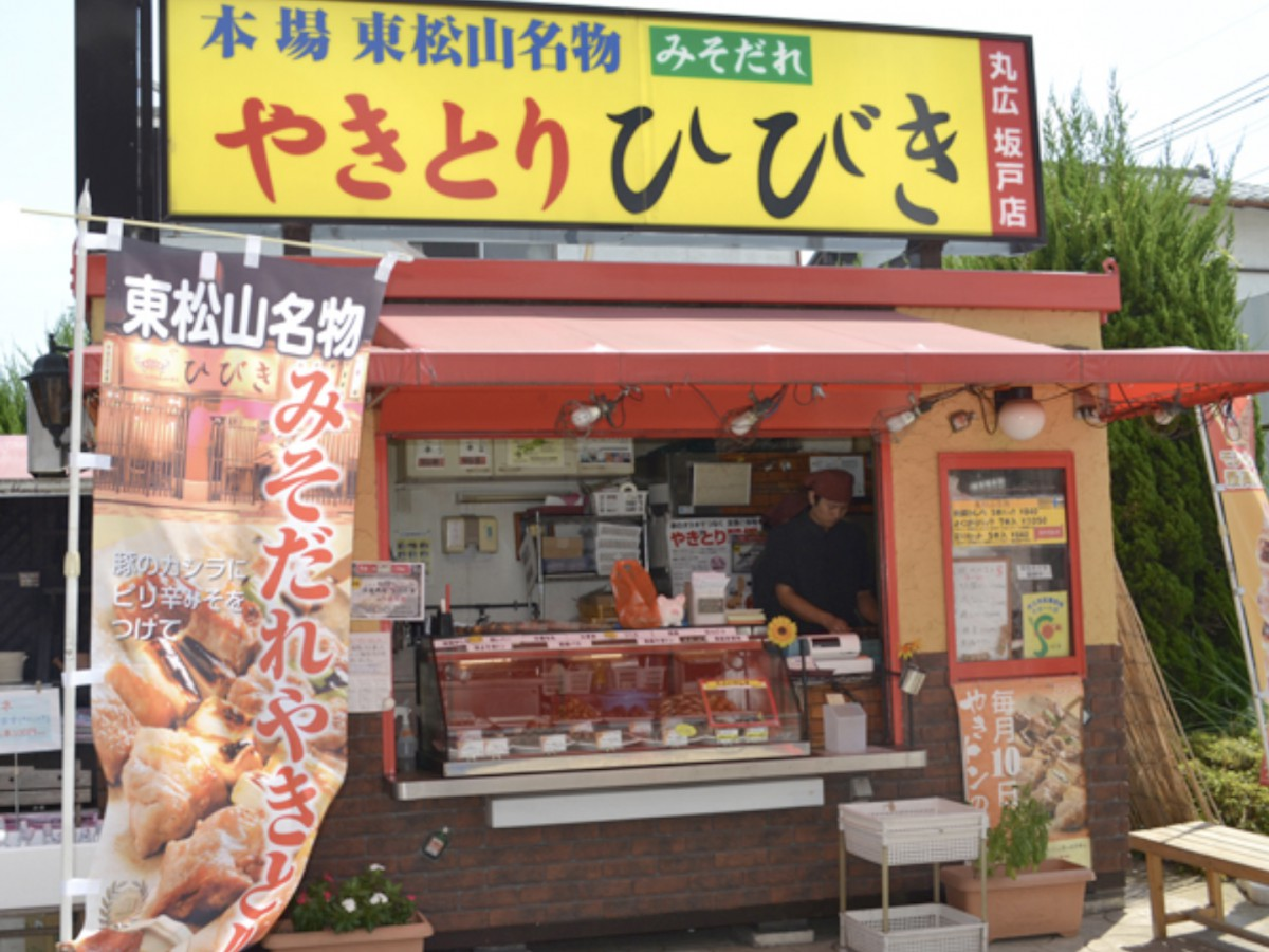 ひびき丸広坂戸店