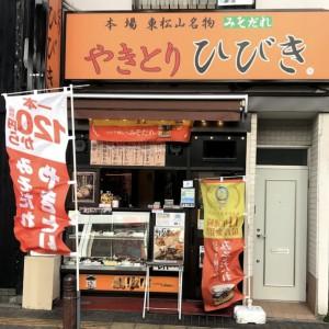 ひびき北浦和駅前西口店