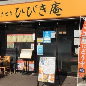 ひびき庵 ふじみ野店 2021