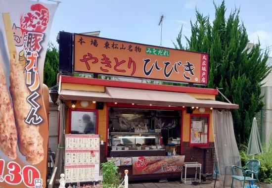 ひびき丸広坂戸店 2021