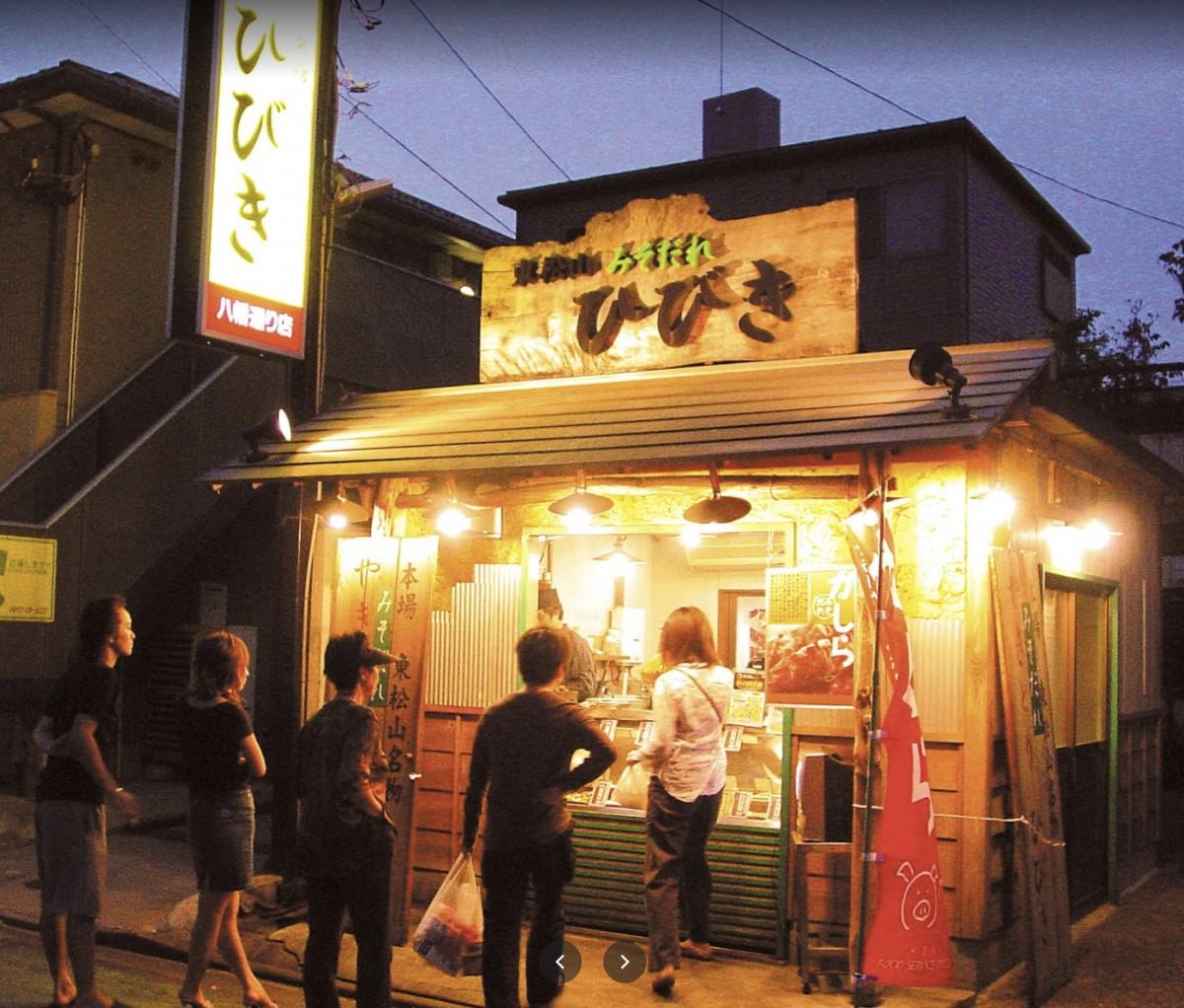 ひびき川越八幡通り店