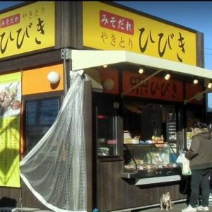やきとりひびき東松山丸広店