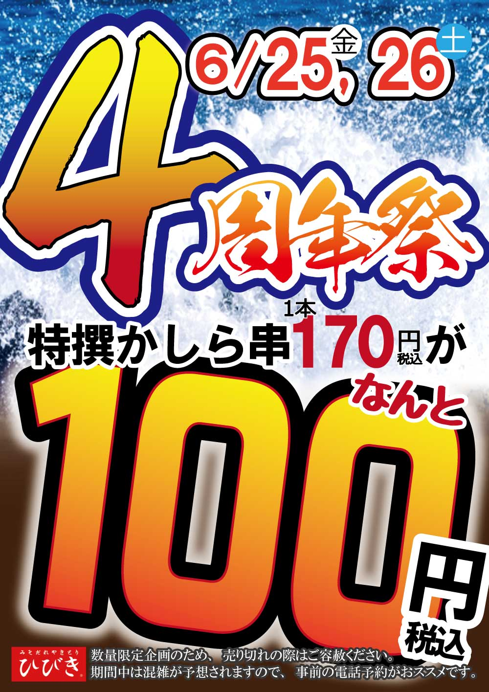 やきとりひびき北浦和駅前西口店4周年祭