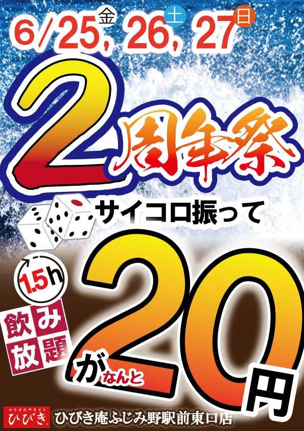 ふじみ野店2周年祭
