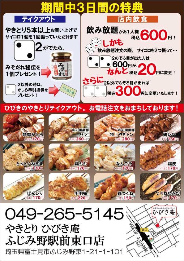 ひびき庵 ふじみ野駅前東口店2周年祭