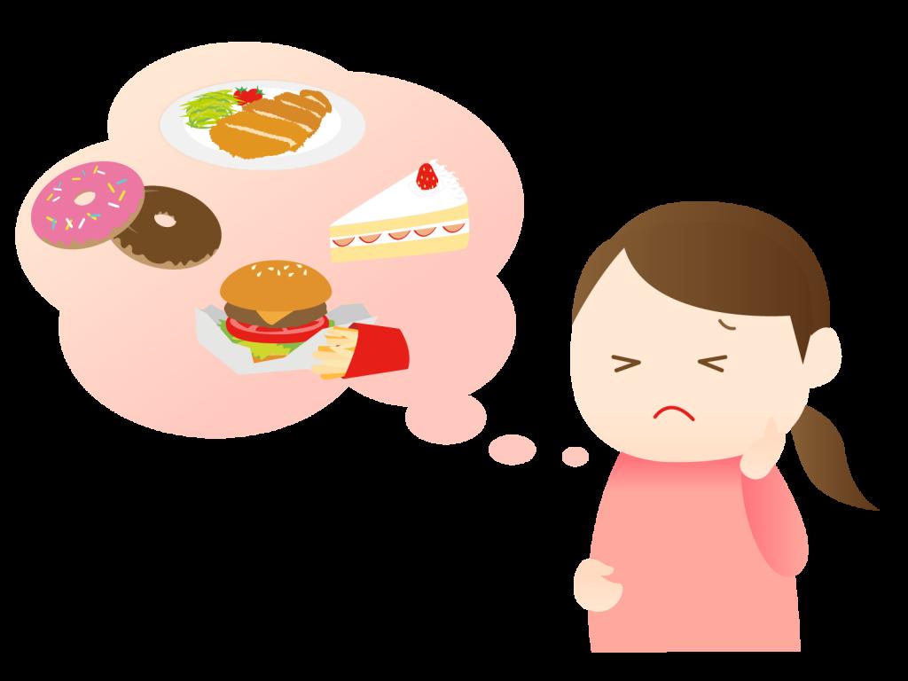 食事制限は難しい