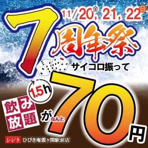 ひびき庵霞ヶ関店7周年祭🎊サイコロ振って飲み放題がなんと70円に!